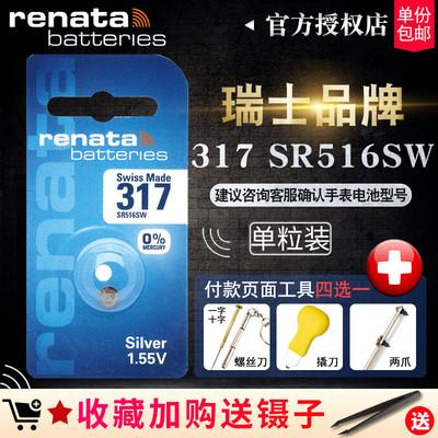 Renata瑞士317手表电池SR516SW SR62原装超薄skin斯沃琪battery5.8*1.6纽扣电子GUESS小粒英纳格圆形电子型号