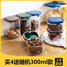 五谷杂粮收纳盒食品储物罐密封盒厨房奶粉罐防潮透明瓶子塑料罐子图片