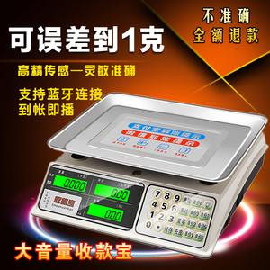 兴恒蓝牙电子秤商用计价秤30kg充电小型水果称菜市场公市斤高精度