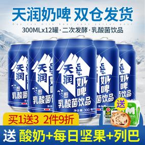 新疆天润奶啤酸奶含乳酸菌牛奶饮料 300ml*12罐整箱发货