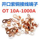 1000A 开口铜鼻国标紫铜OT线鼻子电线耳电瓶铜接头冷压铜端子10A