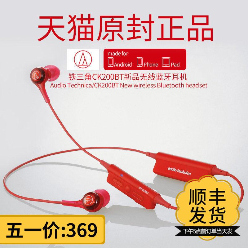 铁三角耳机入耳式蓝牙