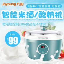 Joyoung/九阳 SN-10E92米酒酸奶机家用全自动304不锈钢内胆分杯