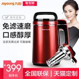 Joyoung/九阳 DJ13B-C651SG九阳免过滤豆浆机家用大容量正品特价