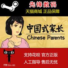 游戏正版steam steam礼物 中国式家长 Chinese Parents 国区礼品