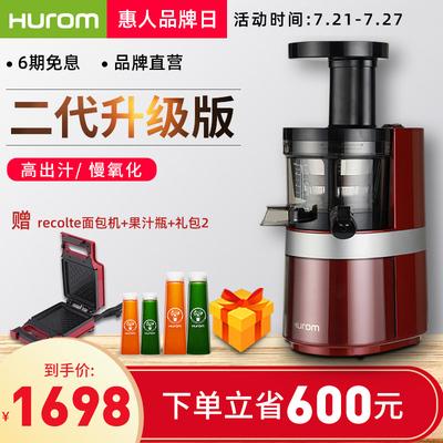 惠人原汁机HUF-10WN-M原装进口二代家用低速高出汁慢速果蔬榨汁机