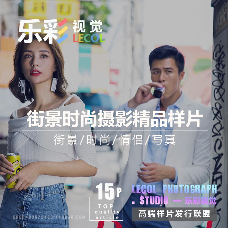 2019影楼展会高端样片街头街景时尚精品摄影客样展示可打印YP1025