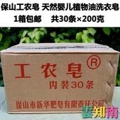 云南保山工农肥皂1箱30条包邮天然野香果植物油婴儿洗衣 无荧光剂