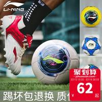 Li Ning Football Leather Feet Children Primary School No. 5 Ball No. 4 Football Wearable PU Competition Training No. 3 Football