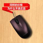 联想原装NM50笔记本有线USB短线女生小鼠标 M50正品 M20N升级版
