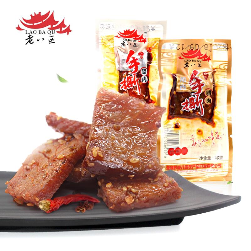 老八区手撕腊肉散装500g小包装腊肉干零食即食湖南湘西张家界特产
