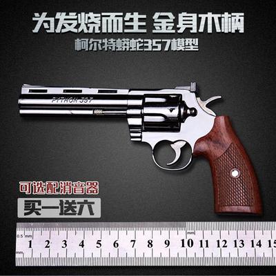 包邮全金属 1:2.05实木手柄柯尔特蟒蛇357 左轮手枪模型不可发射