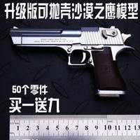 All metal shellable detachable 1:2.05 desert eagle sand eagle toy pistol model can not be launched