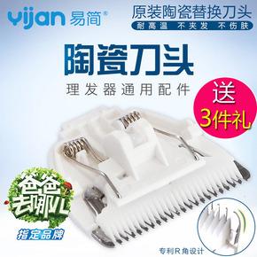 鸿达易简婴儿理发器原装配件静音防水HK668/85i/610/500A陶瓷替换