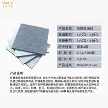 防静电瓷砖陶瓷地砖地板机房工程专用房国标除抗厂家直销600X图片