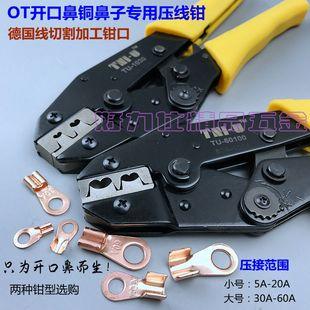 开口鼻压线钳OT2345680A铜鼻子铜铝鼻子接线端子钳压接钳5A-60A钳