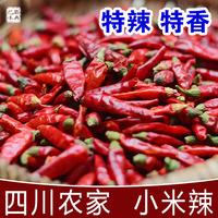 小米红辣椒