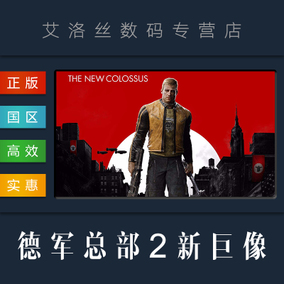 steam 德军总部2 新巨像 巨人 Wolfenstein II The New Colossus