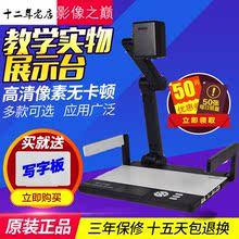 高清视频展台USB录制展示台教学实物展台书法绘画实物投影仪