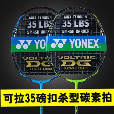 尤尼克斯羽毛球拍正品全碳素纤维yonex业余初级初学yy男女超轻
