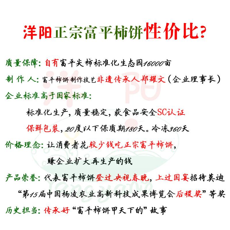 洋阳富平柿饼独立装400克x2袋糯甜陕西特产级干柿子饼鲜吊柿饼