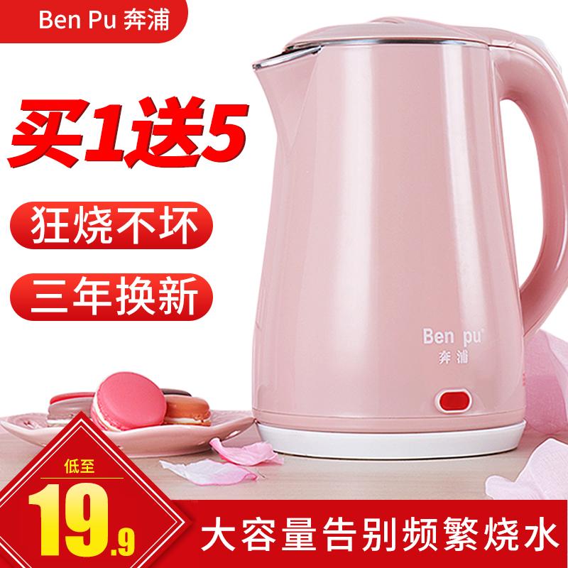 奔浦电热水壶家用自动断电大容量保温电壶快壶器电热开水壶烧水壶