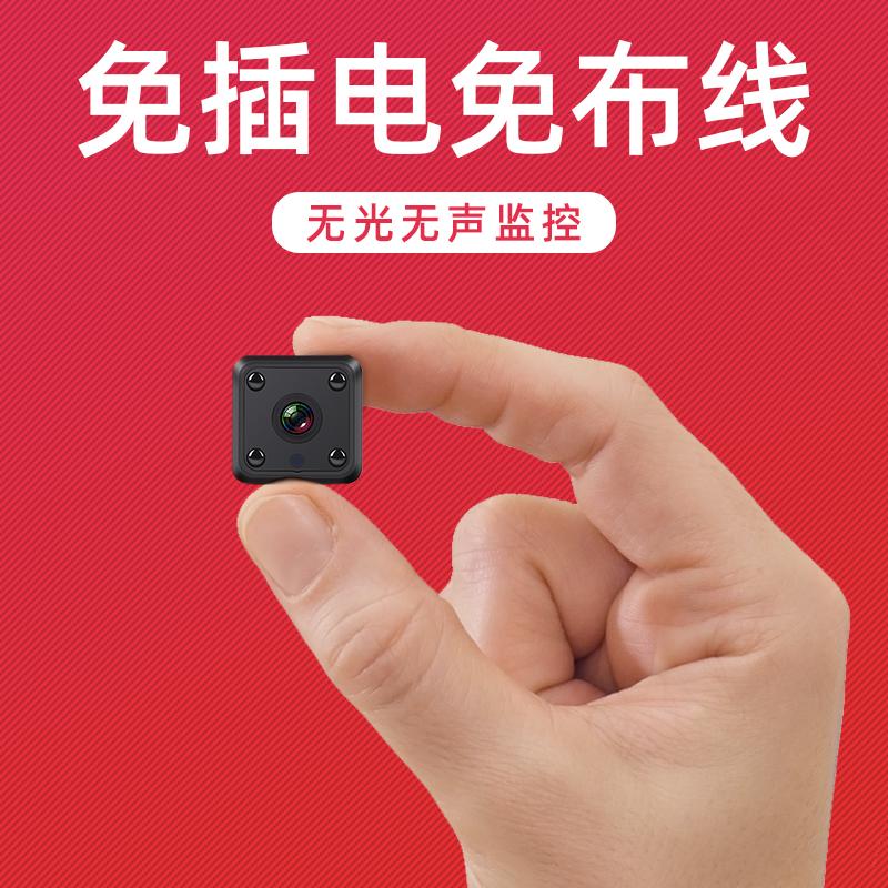 小型无线监控摄像头wifi网络夜视监视器家用可连手机远程免插电迷