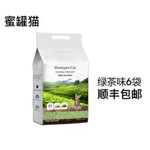 顺丰 包邮 绿茶豆腐猫砂除臭无尘豆腐砂真空猫砂大颗粒6L 蜜罐猫