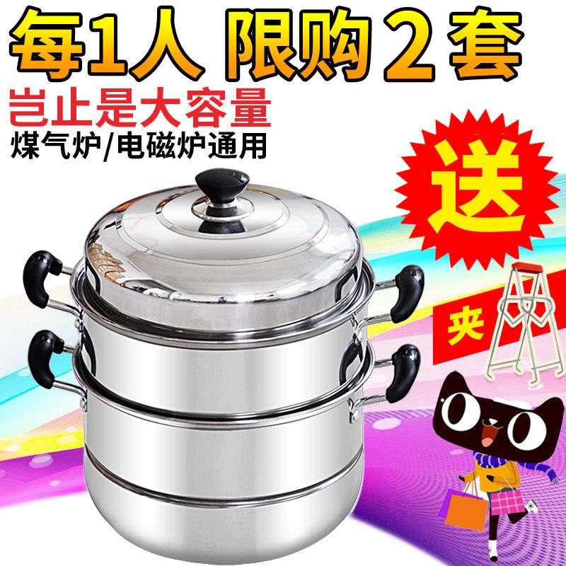 二层汤蒸锅