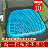 Second generation ice pad cushion multi-function gel egg cushion car honeycomb summer breathable ventilation cool chair cushion cool