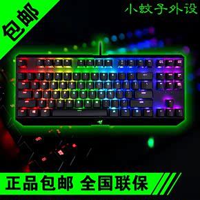 包邮razer雷蛇黑寡妇X幻彩/竞技版 黑/白色LOL/OW/CF游戏机械键盘