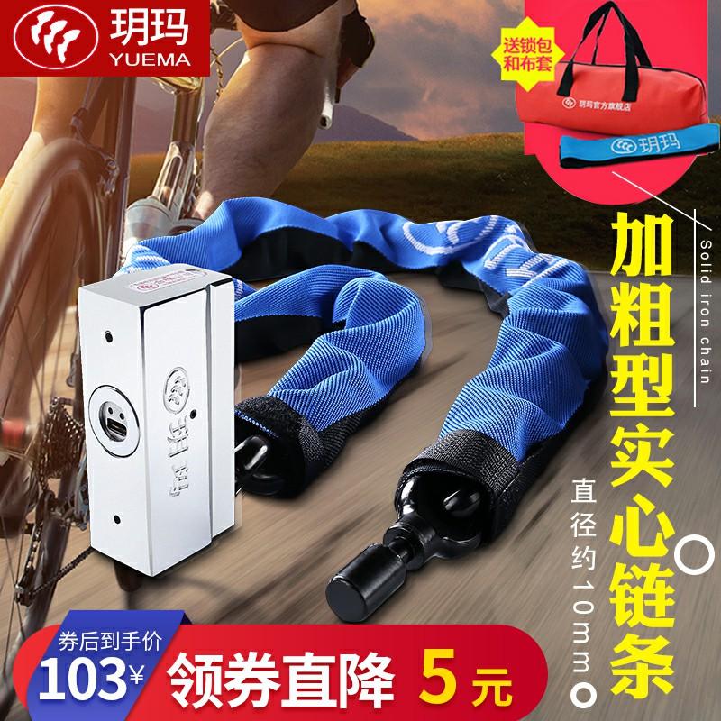 链条锁摩托车锁防盗锁自行车车锁电动车