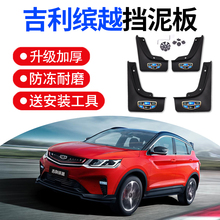 Geely Mudguard 2018-19 New Mudguard Front and Back Tiles for Original Special Vehicle Parts