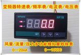 Inverter tachometer / line speed meter / frequency meter / frequency meter / line speed meter / inverter dedicated