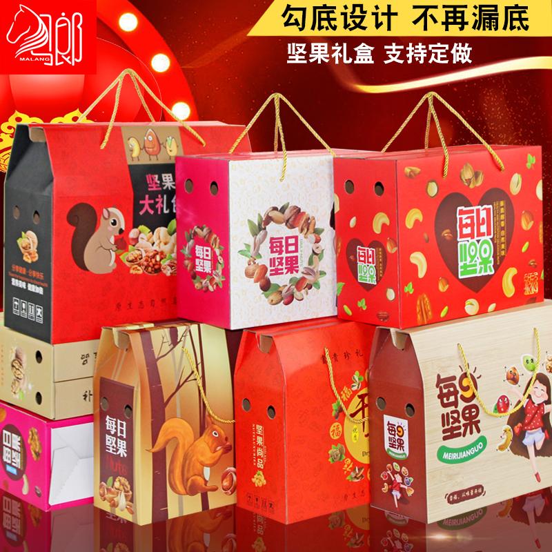 马郎年货包装盒礼盒特产熟食干果礼品盒坚果红枣彩盒海鲜纸箱批发