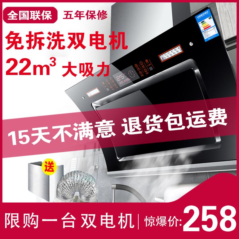好太太双电机自动清洗抽油烟机家用厨房大吸力侧吸式油烟机特价