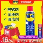 WD40除锈剂防锈润滑剂螺丝润滑油螺栓松动喷剂金属强力神器防锈水图片