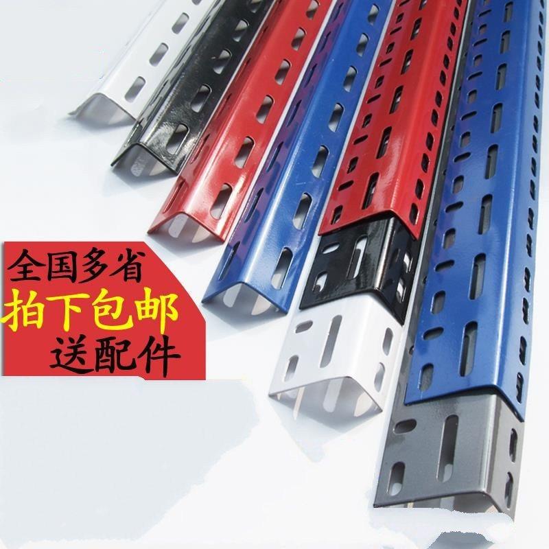 新定制轻型仓储超市家用通用角钢自由组合多功能做货架带孔角铁材