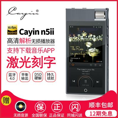 凯音斯巴克cayin N5ii二代安卓蓝牙DSD无损音乐MP3播放器HIFI便携2018新款