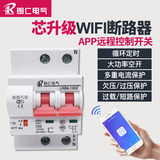 Easy micro-220v power remote control wifi circuit breaker smart open mobile phone remote control total gate wireless switch