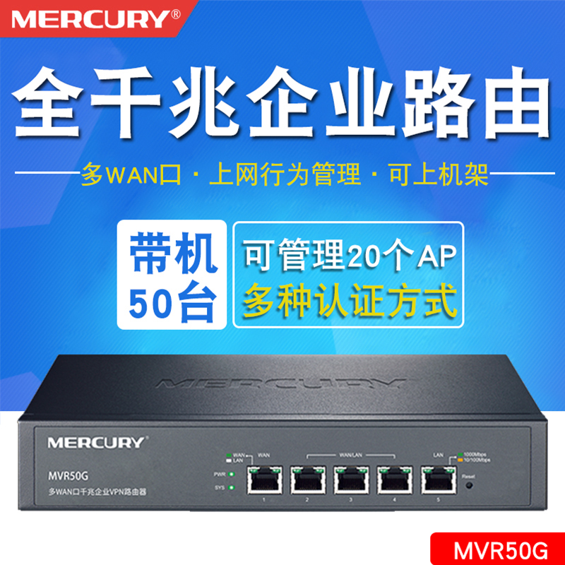 Mercury MVR50G Gigabit multi-WAN port enterprise-class wired router