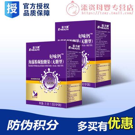 【正品】益力健好味钙凝胶糖果儿童软胶囊液体钙片宝宝补钙两盒