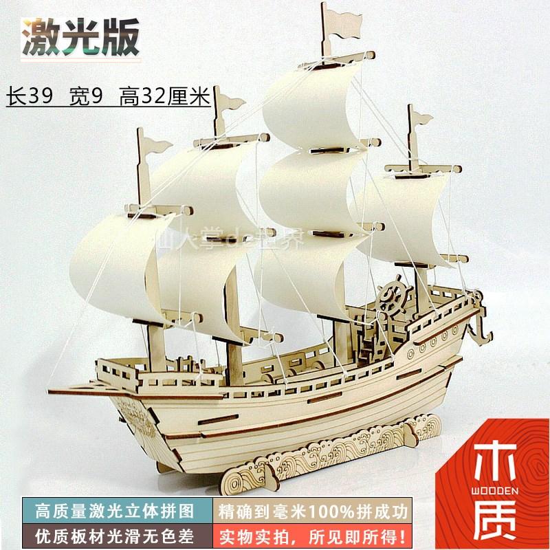 木质古帆船模型diy手工制作成人拼装木头组装木制轮船舰船模玩具