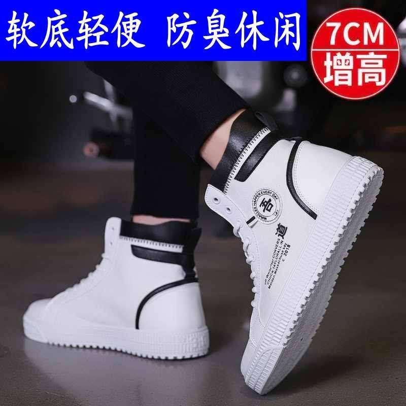 夏季隐形内增高男鞋6810CM休闲运动男生小白鞋透气防臭韩版鞋子男