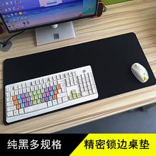 笔记本电脑鼠标垫超大号加长加厚锁边网吧网咖纯黑色办公胶垫游戏