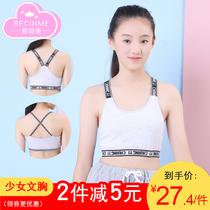 青少年内衣女文胸12岁女童发育期小背心13初中学生15少女大童