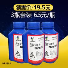 滬康適用惠普打印機墨粉HP1213 1106 P1007激光打印機碳粉m1136粉