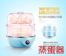 双层蒸蛋器小型煮蛋器自动断电迷你宿舍单层鸡蛋羹机1人-2-3个