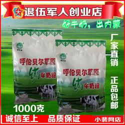 2袋起邮海乳呼伦贝尔全脂无糖高钙纯牛奶粉成人儿童奶粉1000克