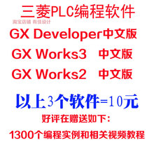 &#19977;&#33777;plc&#32534;&#31243;&#36719;&#20214;GX Developer  Works2/3&#20013;&#25991;&#29256;&#23433;&#35013;&#21253;&#36865;&#32534;&#31243;?#36947;? /></span></a>
